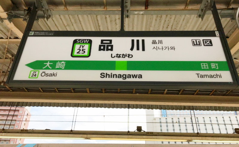 品川駅周辺で探偵興信所を探す
