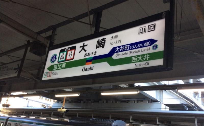 大崎駅周辺で探偵興信所を探す