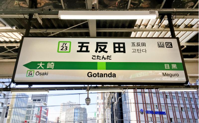 五反田駅周辺で探偵興信所は見つかるのか