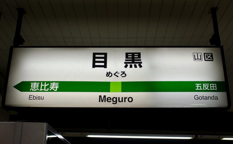 目黒駅周辺で探偵興信所は見つかるのか?