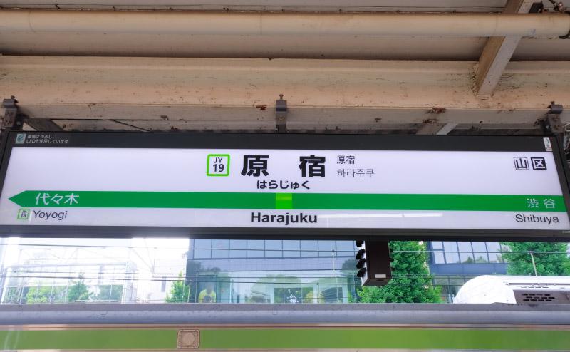 原宿駅周辺で探偵興信所は見つかるのか?