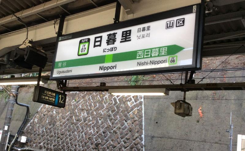 日暮里駅周辺で探偵興信所を探す