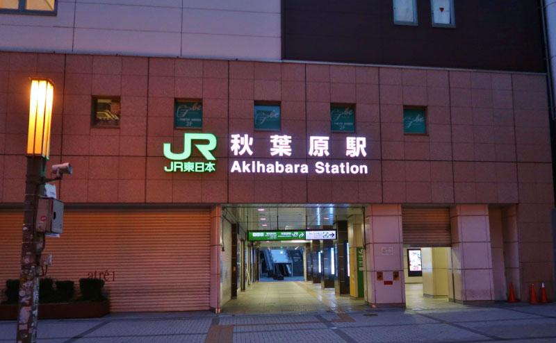 秋葉原駅周辺のおすすめ探偵興信所を探せ