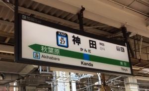 神田駅周辺で探偵興信所を探す