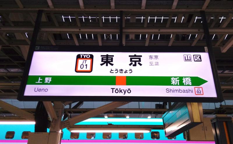 探偵興信所を東京駅周辺で探す